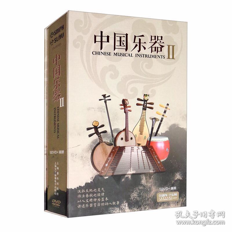 中国乐器2(5DV+画册)