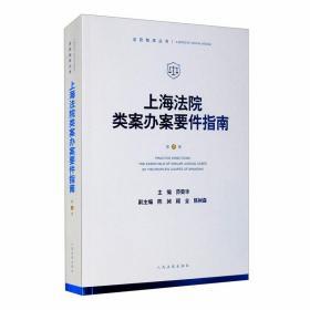 上海法院类案办案要件指南(第2册)