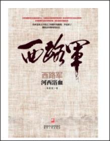 西路军:河西浴血(修订版)