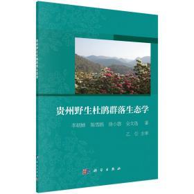 贵州野生杜鹃群落生态学