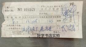 老邮电票据:六十年代盖浙江富阳邮戳的邮电部电报报费收据