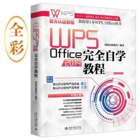 WPSOffice2019完全自学教程WPS官方认证教程