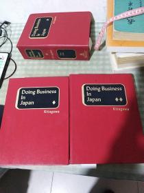 外文原版Doing  Business  In  Japan  VOLUME(1.2)2册合售