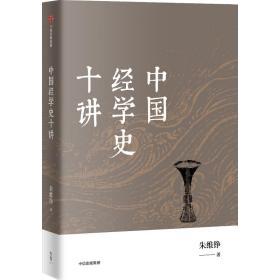 中国经学史十讲(朱维铮思想文化经典系列)中信出版社