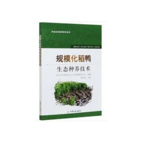 规模化稻鸭生态种养技术
