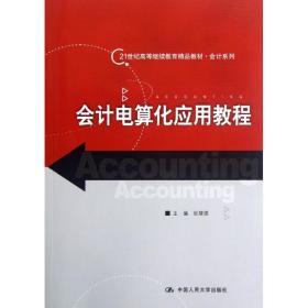 会计电算化应用教程