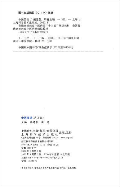 中医英语(第3版)