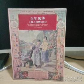 百年风华 上海月份牌100年