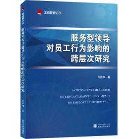 服务型领导对员工行为影响的跨层次研究 肖遗规 著 武汉大学出版社 9787307213869