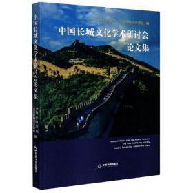 中国长城文化学术研讨会论文集