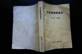 古汉语简明读本