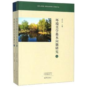 环境美学基本问题研究(套装上下册)/《郑州大学学报·哲学社会科学版》名栏建设文丛  1G29c