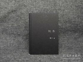 【签名毛边本】纪念