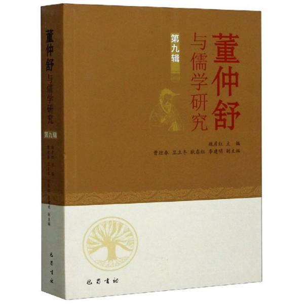 董仲舒与儒学研究(第九辑) 9787553113456