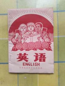 邯郸地区中学试用课本---英语