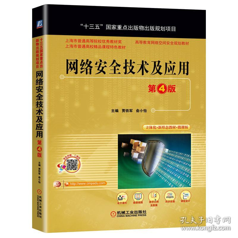 网络安全技术及应用(第4版微课版高等教育网络空间安全规划教材)