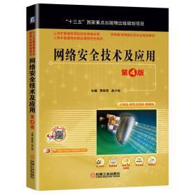 网络安全技术及应用第4版