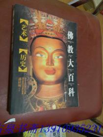 佛教大百科:密宗