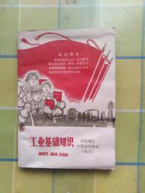 邯郸地区中学试用课本【高中】---工业基础知识