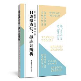 日语拟声词、拟态词辨析