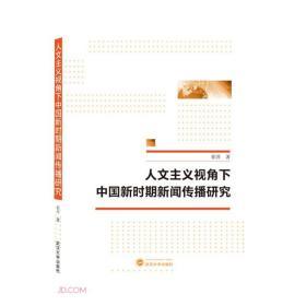 人文主义视角下中国新时期新闻传播研究  崔萍 武汉大学出版社 9787307218673