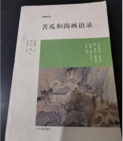 博雅经典:苦瓜和尚画语录