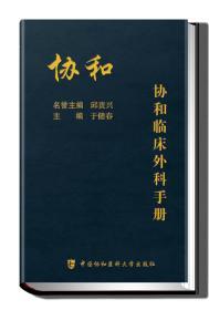 协和临床外科手册