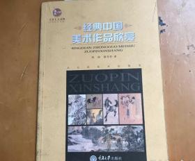 文艺欣赏系列:经典中国美术作品欣赏