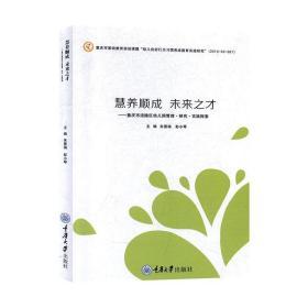慧养顺成  未来之才 ——重庆市涪陵区幼儿园管理·研究·实践探索 成功学 朱景瑞