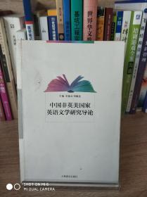 中国非英美国家英语文学研究导论