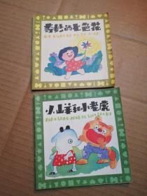 小山羊和小老虎+奇妙的七色花 (2册合售)见图