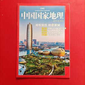 中国国家地理2011年8月附刊:郑东新区 如意新城