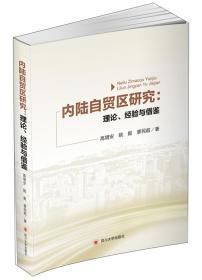 内陆自贸区研究:理论,经验与借鉴