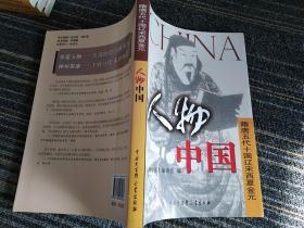 人物中国·隋唐五代十国辽宋西夏金元