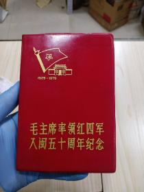 毛主席率领红四军入闽五十周年纪念册,空白本(尺寸如图)