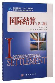 国际结算(第2版)