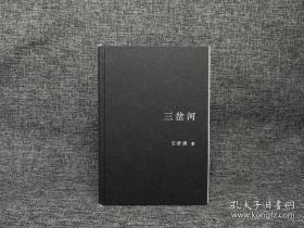 【签名毛边本】三岔河