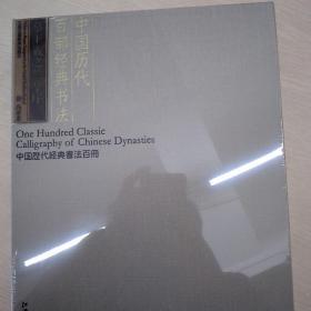 中国历代百部经典书法:摹王羲之兰亭序