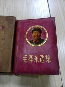 《毛泽东选集》  一卷本