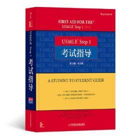 USMLE Step 1考试指导:英文版