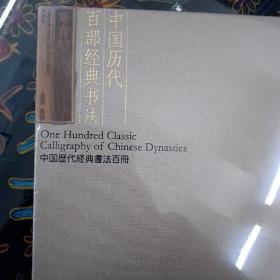 中国历代百部经典书法:寒食帖