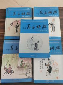 上海昆曲评鉴(自2016年创刊首期至2020年第四期,总共18期,只缺总第10期,共17册)