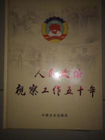 人民政协视察工作五十年