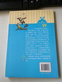 你长大之前必读的66本 木偶奇遇记第一辑〔6-9岁〕
