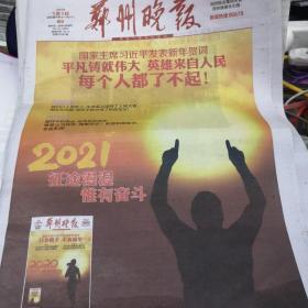 郑州晚报2021年1月1日