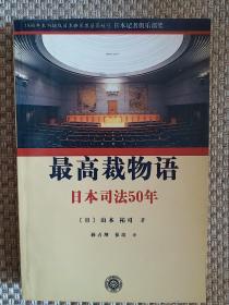最高裁物语:日本司法50年