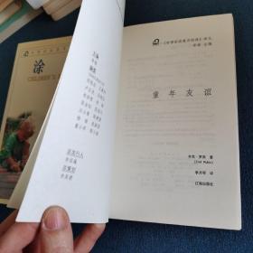 《哈佛家庭教育经典译丛》 童年友谊/涂鸦  2本合售