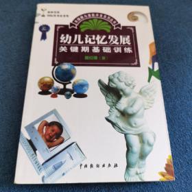 幼儿记忆发展关键期基础训练:关键期与潜能开发系列丛书第一辑