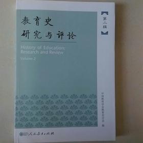 教育史研究与评论(第二辑)