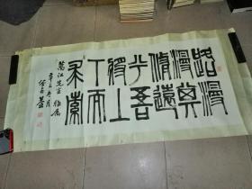 湖北著名书法家--原东湖印社社长【谷有荃】篆书书法一副  114CM × 52CM--原装原裱,保真